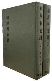 韩国原版全汉字《朝鲜科宦谱(全二册)》(在韩)