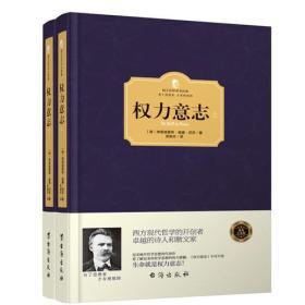 西方百年学术经典:权力意志 上下