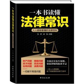 一本书读懂法律常识-人人都能看懂的法律百科