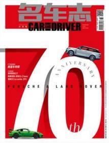 名车志CAR AND DRIVER 杂志 2018年6月