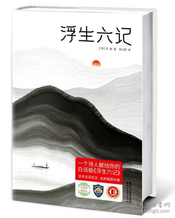 浮生六記(汪涵推薦,作家榜出品未刪節插圖珍藏版)