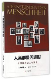 十四篇历史人物画像-人类群星闪耀时【塑封】
