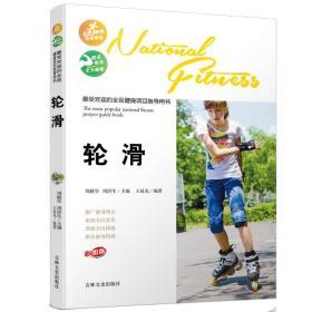 最受欢迎的全民健身项目指导用书---轮滑  A11中