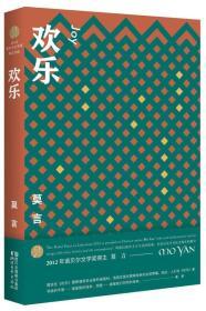 zjwy------诺贝尔文学奖得主 莫言- 欢乐
