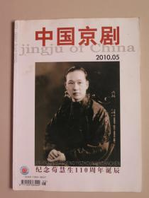 《中国京剧》2010年第5期