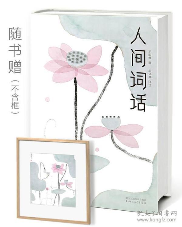 人間詞話(全本全譯全注,精裝插圖珍藏!)(作家榜出品)