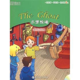 读故事·学英语·演戏剧(3级):古堡惊魂