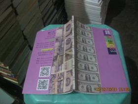 钱邮集趣   货号26-2
