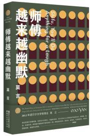 zjwy------诺贝尔文学奖得主 莫言-师傅越来越幽默