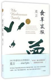zjwy------诺贝尔文学奖得主莫言   食草家族