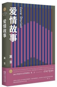 zjwy------诺贝尔文学奖得主 莫言-爱情故事