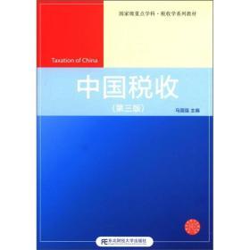 中国税收  马国强 第三版 9787565406546 东北财经大学出版社