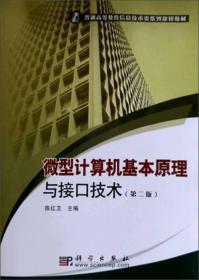 普通高等教育信息技术类系列规划教材:微型计算机基本原理与接口技术(第2版)