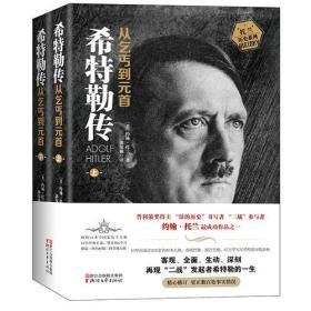 希特勒传(全二册·全新修订版):从乞丐到元首