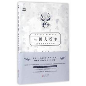 三国大榜单(读史馆)