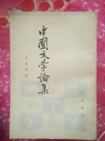 中国文学论集