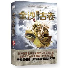 金沙古卷1.青铜之门:我们无法判断历史的真假,真相隐藏在时间另一面