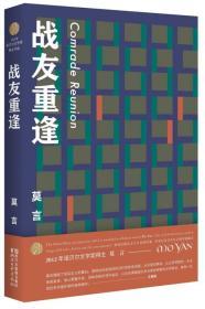 zjwy------诺贝尔文学奖得主 莫言-战友重蓬