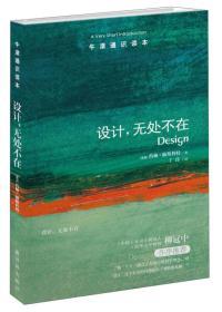 牛津通识读本:设计,无处不在