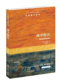 牛津通识读本:佛学概论(中英双语)