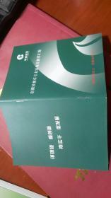 中国烟草 宿豫区烟草专卖局规范制度汇编(劳动纪律、考勤纪律、假期管理相关规定、廉洁自律规定、限时办结制度)