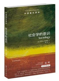 牛津通识读本:社会学的意识
