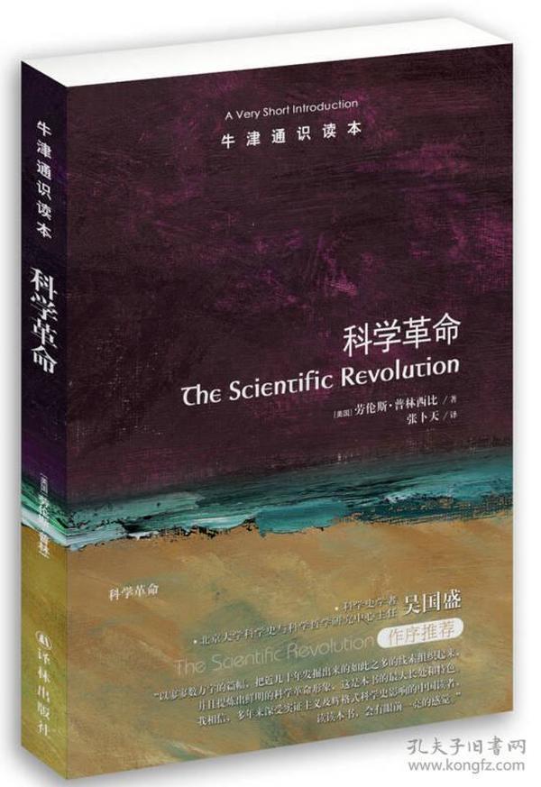 (16年教育部)新书--牛津通识读本:科学革命