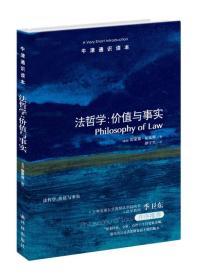 牛津通识读本:法哲学.价值与事实