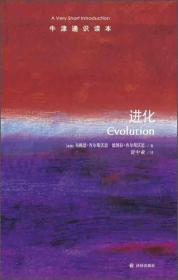 进化-牛津通识读本
