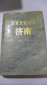 历史文化名城济南【英汉对照】    谢玉堂 主编