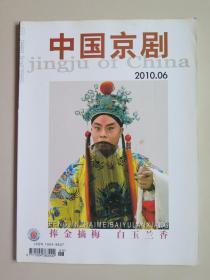 《中国京剧》2010年第6期(全铜版纸彩色印刷,篇目见图片)