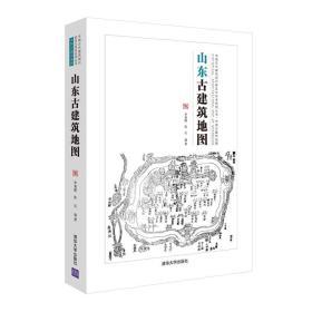 山东古建筑地图(中国古代建筑知识普及与传承系列丛书中国古建筑地图)