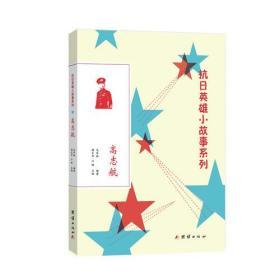 (19年教育部)抗日英雄小故事系列:高志航