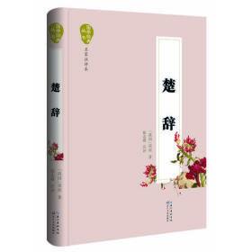 楚辞(国学经典丛书·名家注评本)