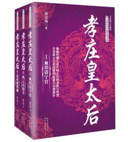 长篇历史小说经典书系:孝庄皇太后(套装全3册)