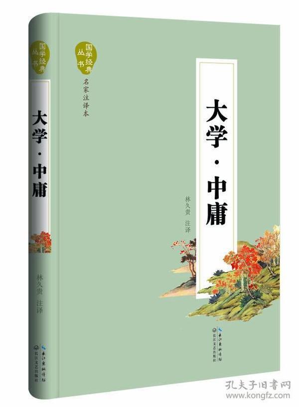 大学中庸(名家注译本)