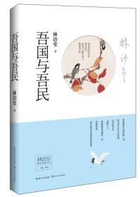 林语堂精品典藏:吾国与吾民(精装)