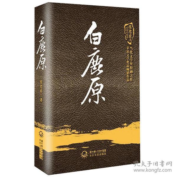 白鹿原(陈忠实集短篇小说卷)9787535454331