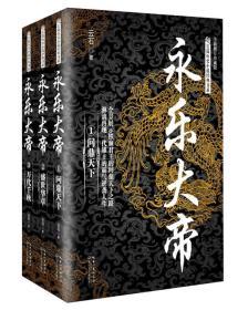 永乐大帝(套装全3册)/长篇历史小说经典书系