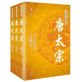 唐太宗(全三册)(长篇历史小说经典书系)