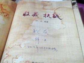 收藏抗战(铜版纸彩印画册)2013西安签名