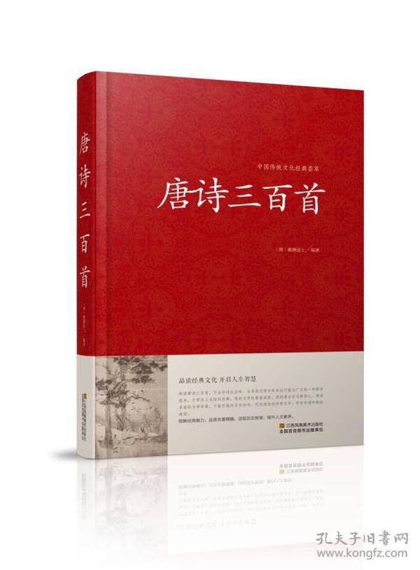 唐诗三百首/中国传统文化经典荟萃(精装)