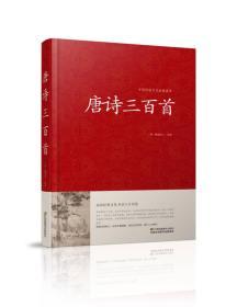 中华传统文化经典荟萃-唐诗三百首