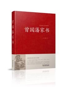 曾国藩家书/中国传统文化经典荟萃(精装)