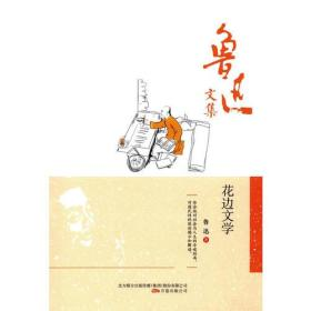 鲁迅文集:花边文学