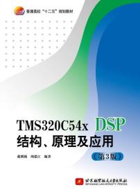 """TMS320C54x DSP结构、原理及应用(第3版)/普通高校""""十二五""""规划教材"""