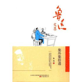 鲁迅文集:集外集拾遗