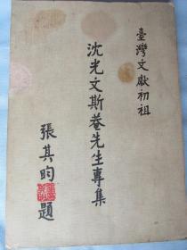 沈光文斯庵先生专辑——南明文人沈光文——台湾文献的初祖