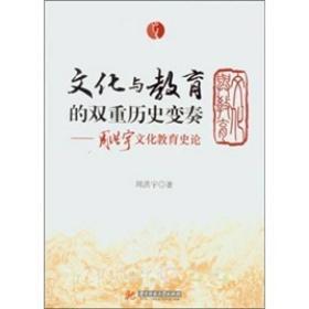 文化与教育的双重历史变奏:周洪宇文化教育史论集