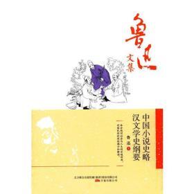 鲁迅文集:中国小说史略·汉文学史纲要